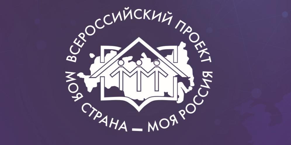"""Конкурс """"Моя страна – моя Россия"""" запускает онлайн-программы для участников"""