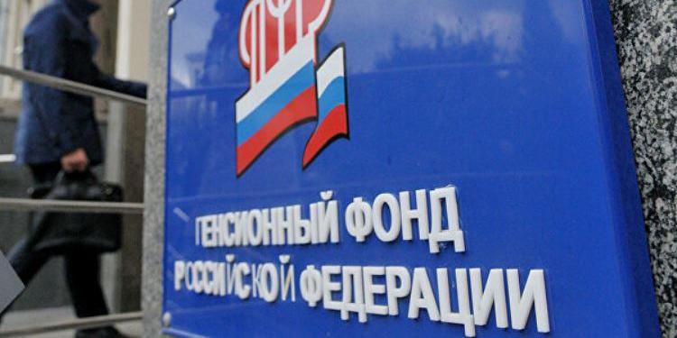 ПФР потратит на новые офисы в регионах 706 млн рублей