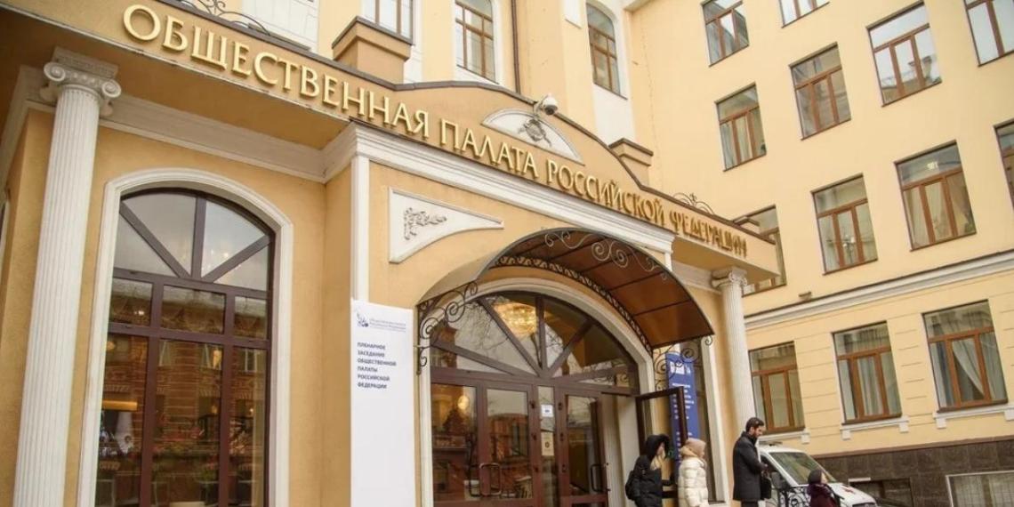 Начался процесс формирования Общественной палаты РФ следующего созыва