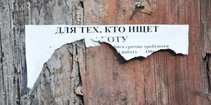 Россиян планируют страховать от безработицы за их же деньги
