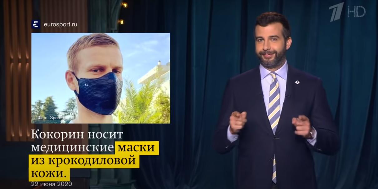 Ургант посмеялся над Кокориным в маске за 30 тысяч