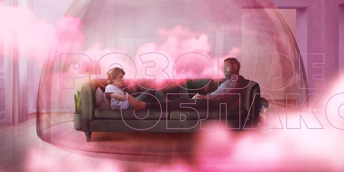"""""""Розовое облако"""": фантастика про самоизоляцию, которая пугает как фильм ужасов"""