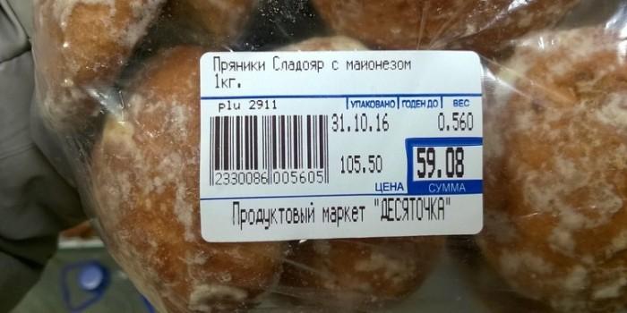 В Екатеринбурге появились в продаже пряники с майонезом