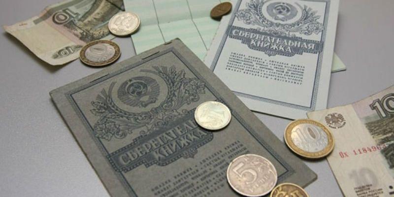 В Госдуме заговорили о компенсации населению советских вкладов