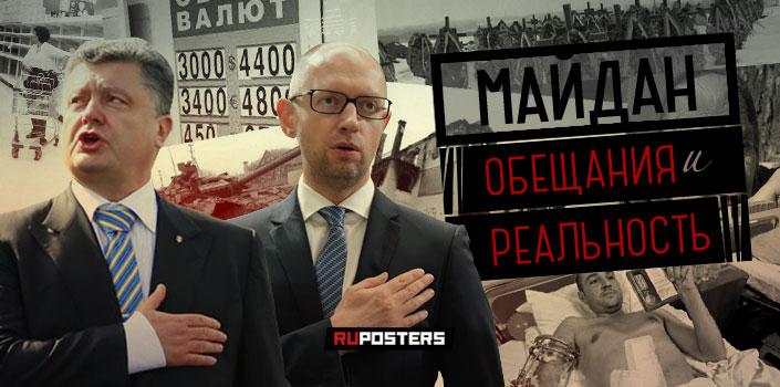 Слово и дело: что обещали украинцам на Майдане и что получилось год спустя