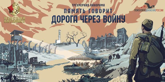 """Путин ознакомился с трехмерной панорамой """"Память говорит. Дорога через войну"""""""