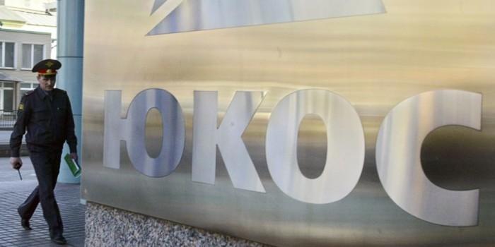 Экс-акционеры ЮКОСа просят арестовать активы РФ в Германии на $42 млрд