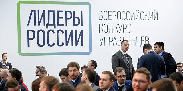 """ВЦИОМ: более 80% россиян поддерживают проведение конкурса """"Лидеры России"""""""