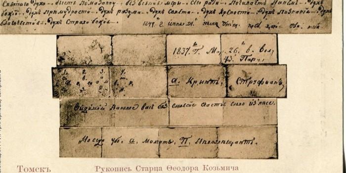 Эксперты подтвердили, что почерки Александра I и старца Федора Томского идентичны