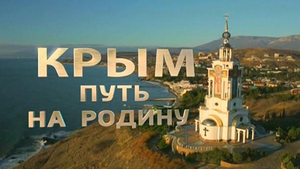 """В Сети появился фильм """"Крым. Путь на Родину"""" (Видео)"""