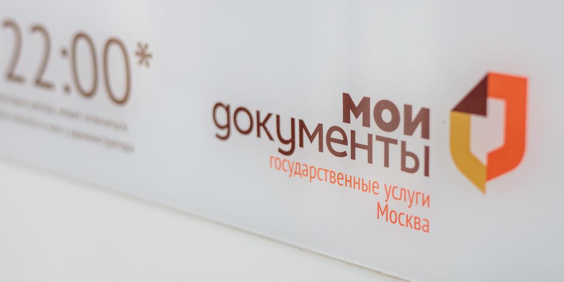 Московские МФЦ начали работать без предварительной записи
