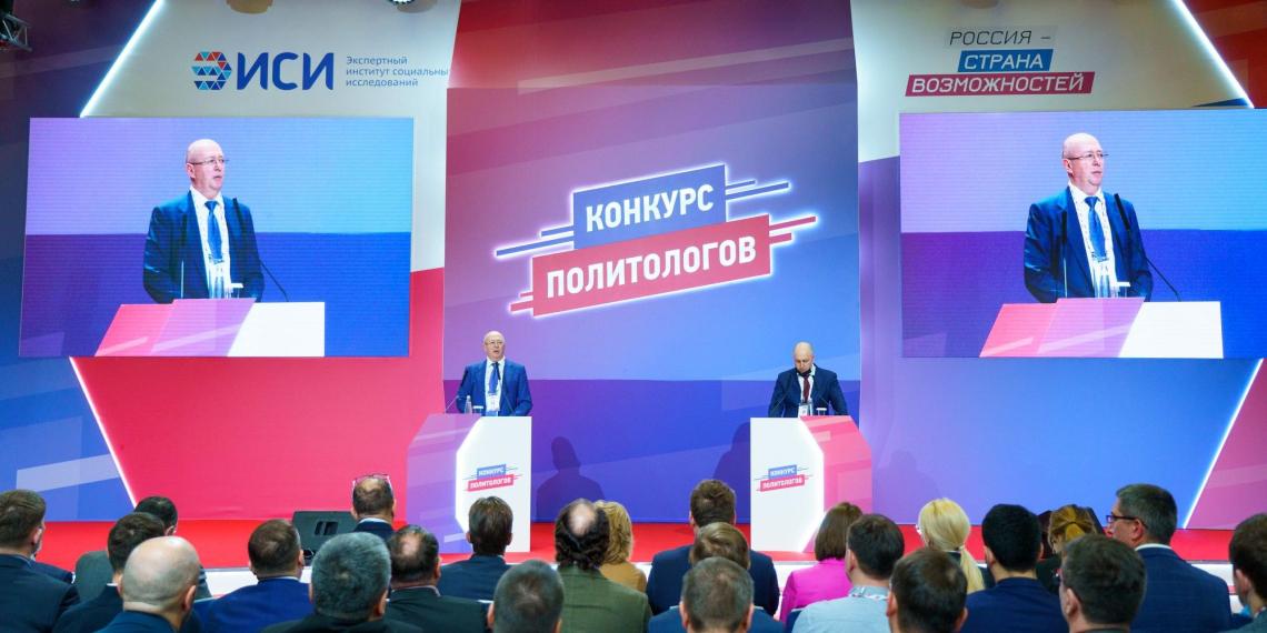 """Очный этап """"Конкурса политологов"""" стартовал в Москве"""