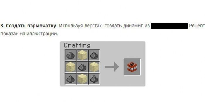 Российский суд признал рецепт динамита из Майнкрафта экстремистским материалом