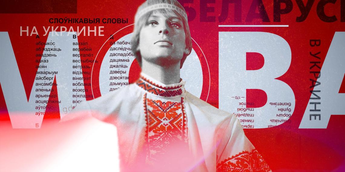 Беларусы в Украине: как чужие граммар-наци ломают наш язык