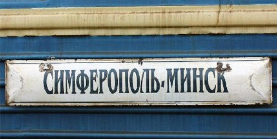 Белоруссия ответила отказом на предложение открыть сообщение с Крымом