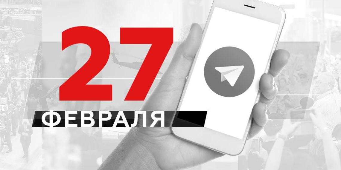 Что пишут в Телеграме: 27 февраля