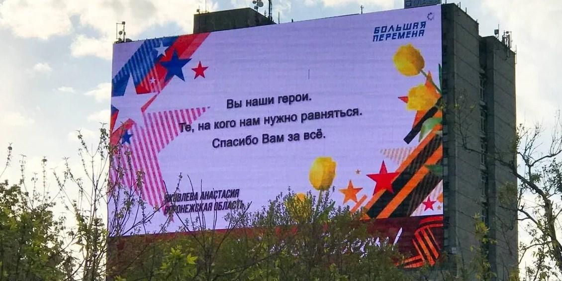 Участники Большой перемены и Российского движения школьников поздравили ветеранов с Днём Победы