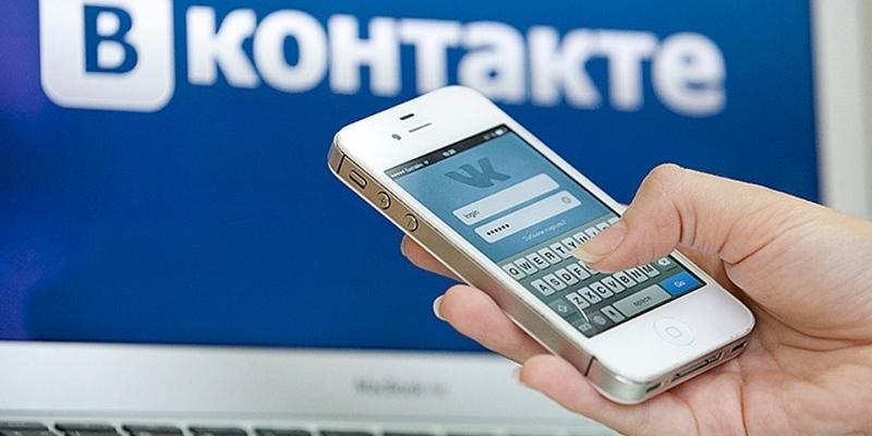 """Пользователям """"ВКонтакте"""" разрешили скачивать пакет своих данных"""