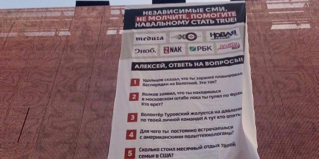 На Доме книги вывесили плакат с вопросами к Навальному