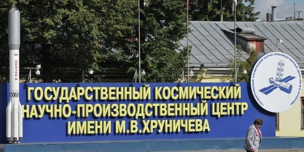СК выявил новые хищения в Центре имени Хруничева на сумму более 300 млн рублей