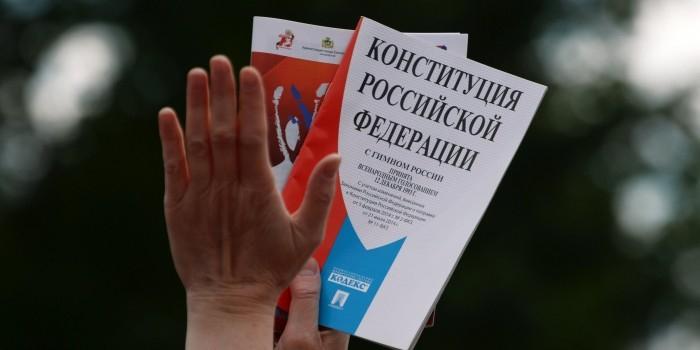 ВЦИОМ выяснил, сколько россиян имеют представление о положениях Конституции