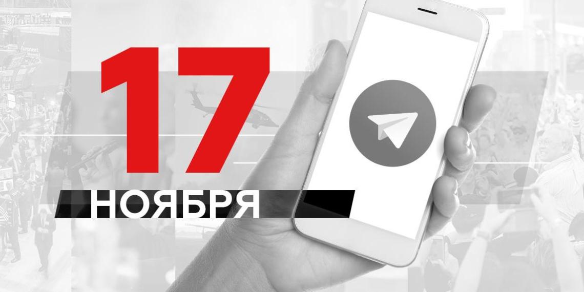 """Любимая еда россиян, Алиевы под прицелом, """"Пакман"""" по-белорусски: о чем пишут в Телеграме 17 ноября"""