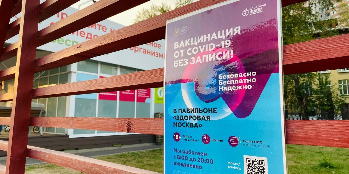Повторная вакцинация началась во всех прививочных пунктах Москвы