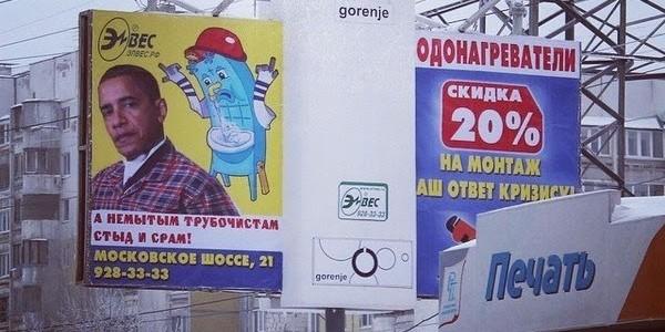 Самарскую компанию оштрафовали за рекламу с Обамой