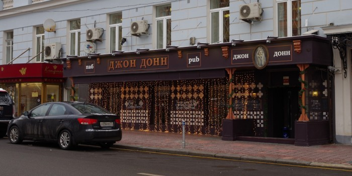 Василий Уткин стал креативным директором сети пабов в Москве