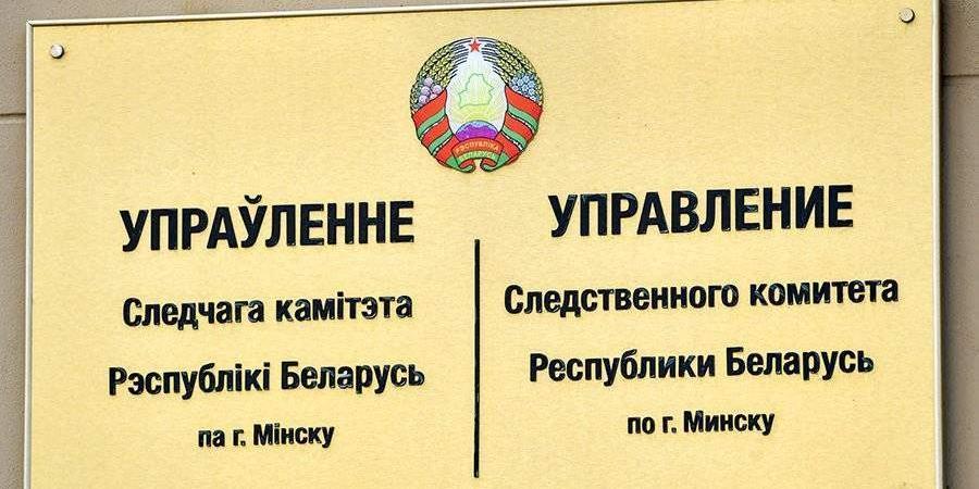 В Белоруссии арестовали 136 человек за комментарии в соцсетях о смерти сотрудника КГБ