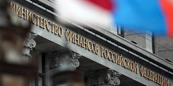 В Минфине предупредили, что Россия больше не будет давать в долг