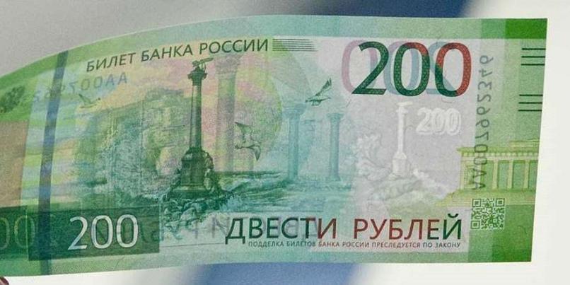 В Казани продают новые 200-рублевые купюры по 300 рублей