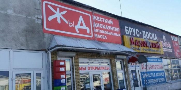"""Перед Песахом в Омске открыли магазин автомасел """"ЖыД"""""""