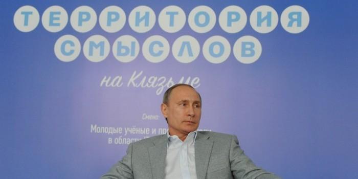 """Путин поприветствовал участников форума """"Территория смыслов"""""""