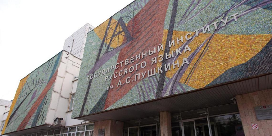 Состоялся видеомост на тему конкурса Института русского языка к 30-летию СНГ