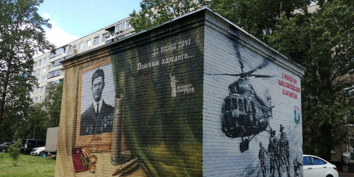 В Петербурге волонтеры нарисовали новое патриотическое граффити