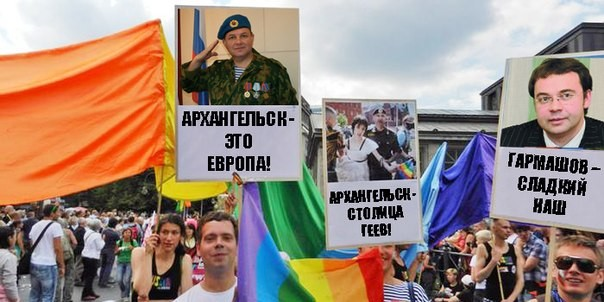 Архангельским геям не разрешили провести шествие в День ВДВ