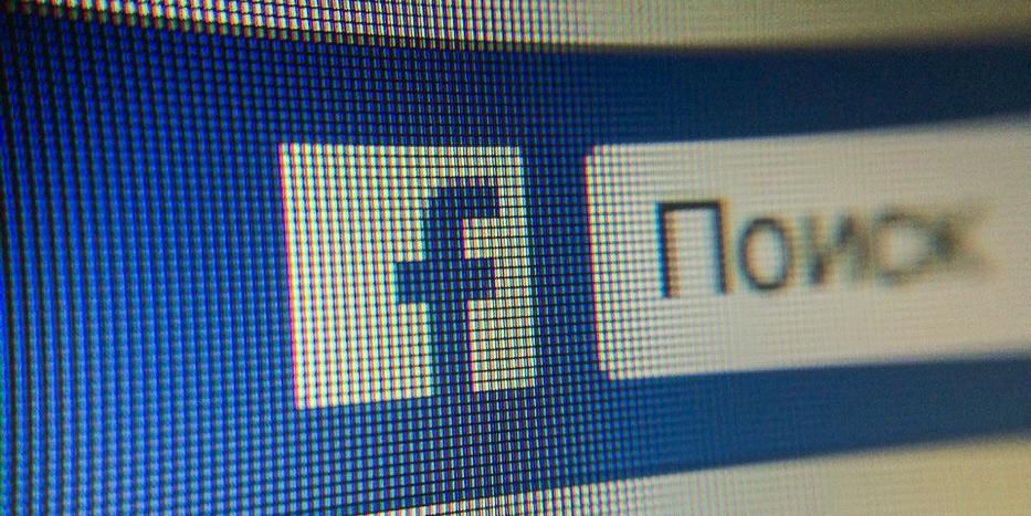 """""""Говорить о защите прав смешно"""": Facebook уличили в """"тройных стандартах"""" по отношению к России"""