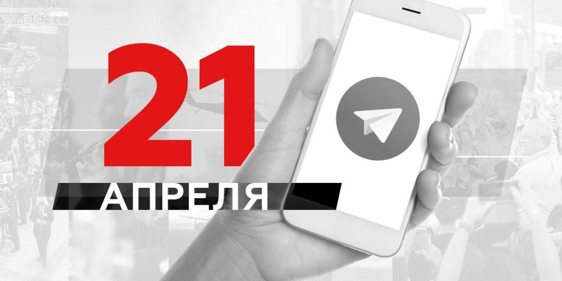 Что пишут в Телеграме: 21 апреля