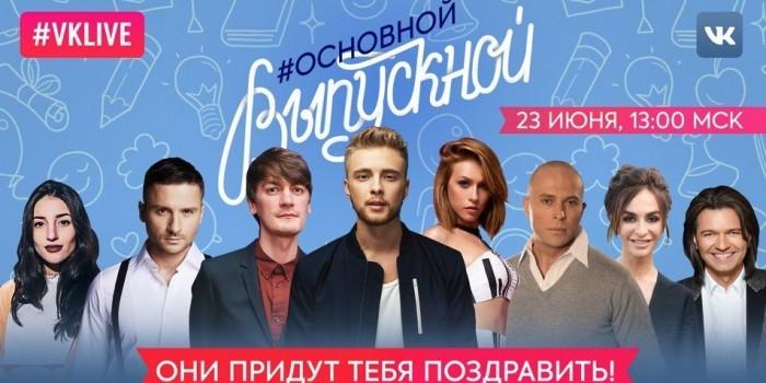"""В соцсети """"ВКонтакте"""" начался выпуск #VKLive, посвященный выпускникам"""