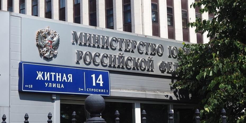 Минюст предложил изымать у чиновников нелегальные средства