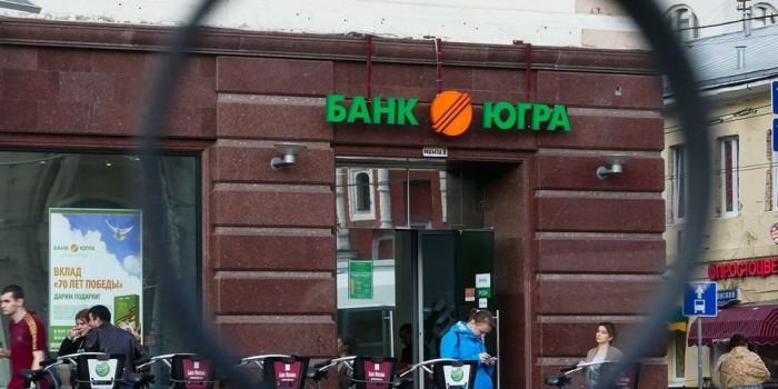 """Банк """"Югра"""" лишили лицензии"""