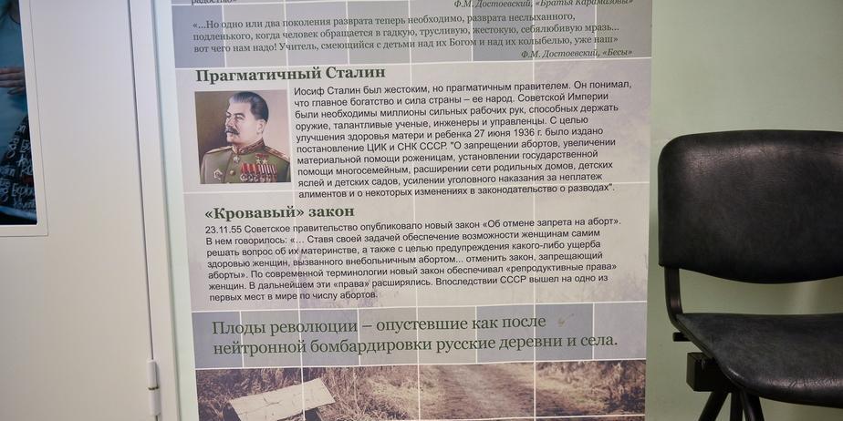 В Сыктывкаре стали отговаривать от абортов при помощи Сталина и языческих богов