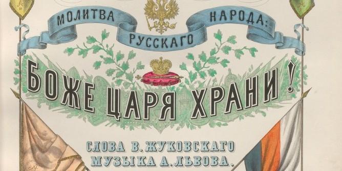 "Госдума рассмотрит законопроект о замене гимна на ""Боже, Царя храни!"""