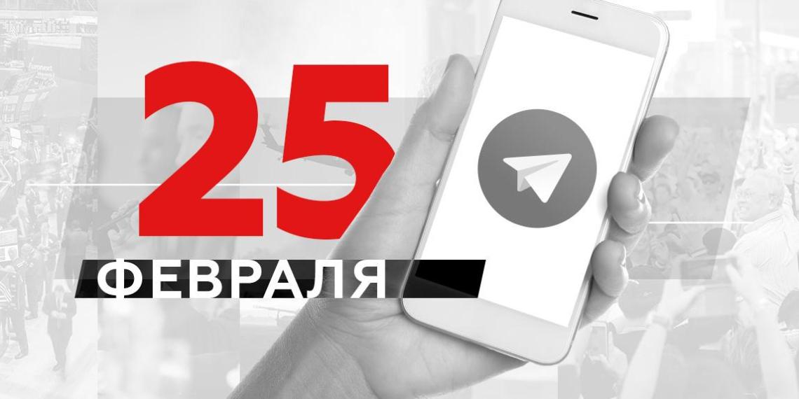 Что пишут в Телеграме: 25 февраля