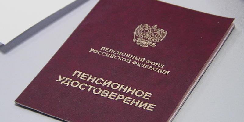 Россиян переведут на новую систему накопительной пенсии без их согласия