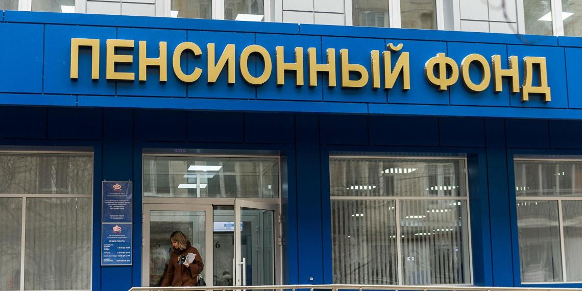 ПФР предупредил пенсионеров о новой схеме обмана