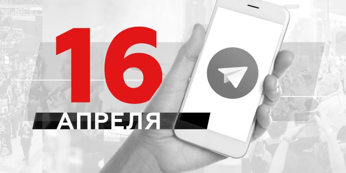 Что пишут в Телеграме: 16 апреля