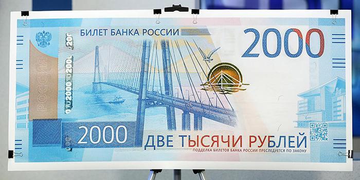 Роспотребнадзор будет штрафовать за отказ принимать купюры в 200 и 2000 рублей