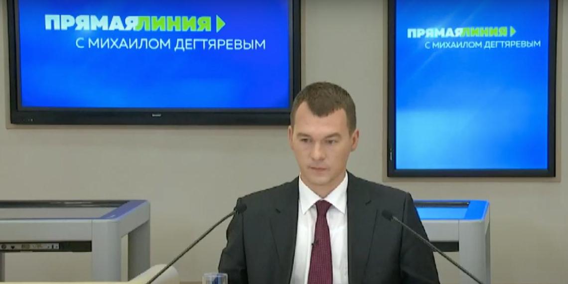 Дегтярев провел Прямую линию и ответил на вопросы жителей Хабаровского края